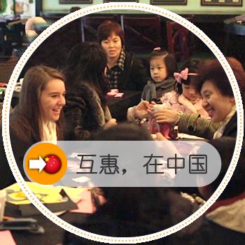 huhui-zai-zhongguo